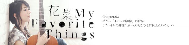"""植村花菜 連載「花菜 〜My Favorite Things〜」 - Chapter3 拡がる「トイレの神様」の世界〜<""""トイレの神様""""展 〜大切なひとに伝えたいこと〜>"""