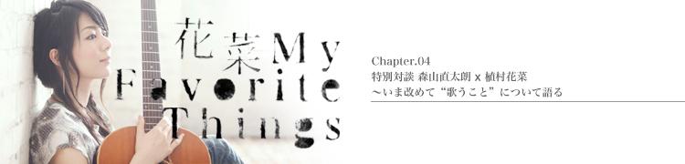 """植村花菜 連載「花菜 〜My Favorite Things〜」 - Chapter4 特別対談・森山直太朗×植村花菜〜いま改めて""""歌うこと""""について語る"""