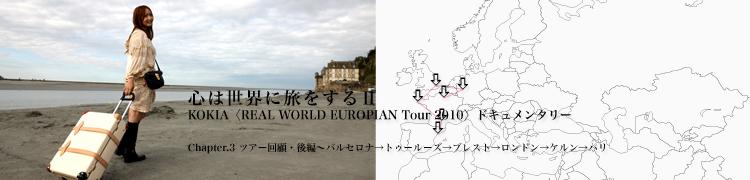 KOKIA連載 心は世界に旅をするII〜KOKIA<REAL WORLD EUROPIAN Tour 2010>ドキュメンタリー - Chapter.3 ツアー回顧・後編〜バルセロナ→トゥールーズ→ブレスト→ロンドン→ケルン→パリ