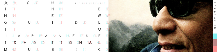 大石 始 presents THE NEW GUIDE TO JAPANESE TRADITIONAL MUSIC - 第10回:久保田麻琴