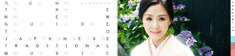 大石 始 presents THE NEW GUIDE TO JAPANESE TRADITIONAL MUSIC - 第13回:長山洋子