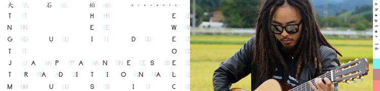 大石 始 presents THE NEW GUIDE TO JAPANESE TRADITIONAL MUSIC - 第16回:笹久保 伸