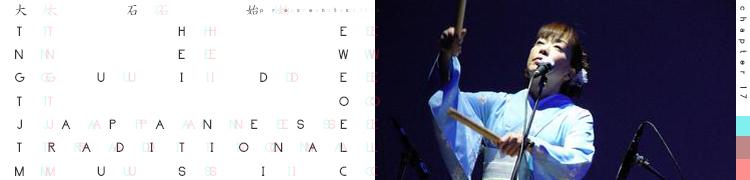 大石 始 presents THE NEW GUIDE TO JAPANESE TRADITIONAL MUSIC - 第17回:木津茂里