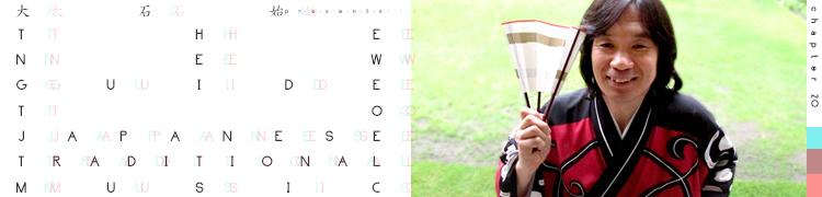 大石 始 presents THE NEW GUIDE TO JAPANESE TRADITIONAL MUSIC - 第19回:河内家菊水丸[前編]