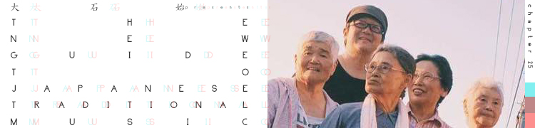 大石 始 presents THE NEW GUIDE TO JAPANESE TRADITIONAL MUSIC - 第25回: 内橋和久