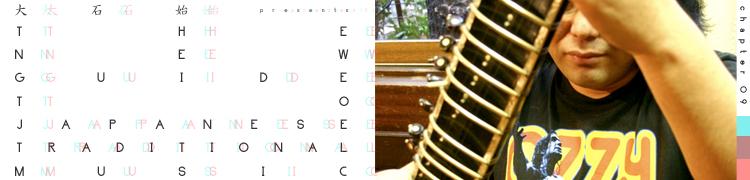 大石 始 presents THE NEW GUIDE TO JAPANESE TRADITIONAL MUSIC - 第9回:ヨシダダイキチ