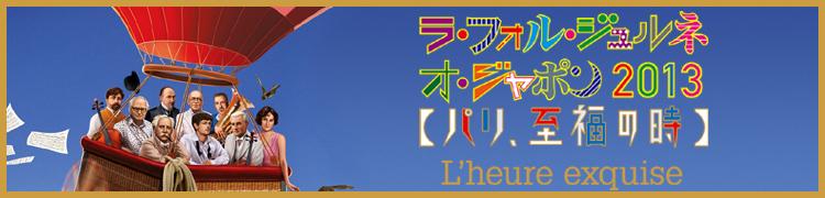 ラ・フォル・ジュルネ・オ・ジャポン 2013 - 第4回 憧れのスペイン〜パリで花開いたスペイン音楽