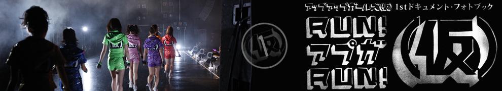 RUN! アプガ RUN!(仮) - アップアップガールズ(仮) 1stドキュメント・フォトブック『RUN! アプガ RUN!(仮)』刊行記念インタビュー