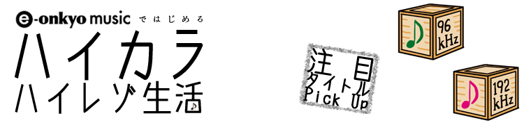 """e-onkyo musicではじめる ハイカラ ハイレゾ生活 - [注目タイトル Pick Up] 今月のDSD11.2MHz推しは美しくてファンキーな""""音楽""""のEQ"""