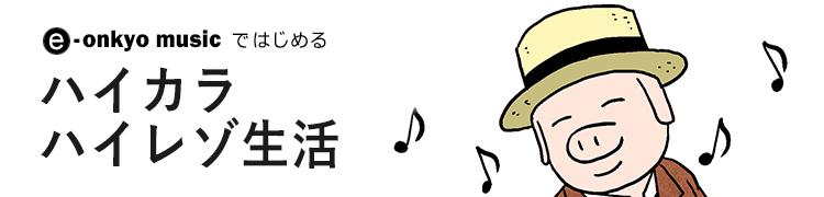 """e-onkyo musicではじめる ハイカラ ハイレゾ生活 - [こちらハイレゾ商會]第64回 ハイレゾで僕の""""ベーム・ルネッサンス"""""""