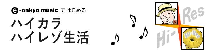 """e-onkyo musicではじめる ハイカラ ハイレゾ生活 - [注目タイトル Pick Up] 朴葵姫がギターの弦を弾くときの微妙なニュアンスを聴く / 板起こしの384kHz/24bitで聴く""""ヒゲダンス"""""""