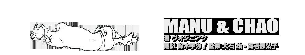 MANU & CHAO - 『MANU & CHAO』に寄せて
