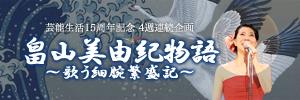 【芸能生活15周年記念 4週連続企画】 畠山美由紀物語〜歌う細腕繁盛記〜