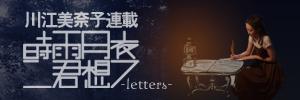 川江美奈子連載「時雨月夜ニ君想フ−letters−」
