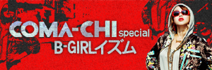 "COMA-CHI Special ""B-GIRLイズム"""