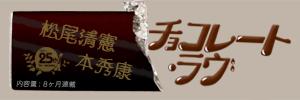 松尾清憲×本 秀康コラボ連載「チョコレート・ラヴ」