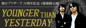 真心ブラザーズ4週連続企画 『YOUNGER THAN YESTERDAY』〜第2回 直筆イラストで振り返る真心5大事件