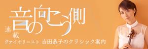 音の向こう側 〜 ヴァイオリニスト吉田恭子のクラシック案内
