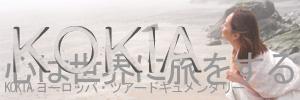 KOKIA連載「心は世界に旅をする〜KOKIAヨーロッパ・ツアー・ドキュメンタリー」