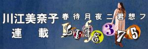 """川江美奈子連載 「春待月夜ニ君想フ 〜 LIFE375」〜Chapter.2 同年代対談 川江美奈子×重住ひろこ(SMOOTH ACE)/Special Essay """"I"""""""