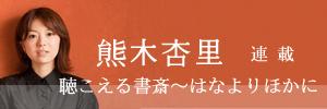 熊木杏里連載 「聴こえる書斎〜はなよりほかに」〜Chapter.6 【特別寄稿】『はなよりほかに』白書