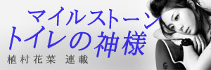 植村花菜 連載 「マイルストーン〜トイレの神様」