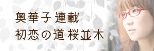 奥 華子連載 「初恋の道 桜並木」〜Chapter.3 特別対談 奥華子×熊木杏里〜初恋とラブ・ソング