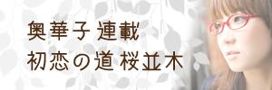奥 華子連載 「初恋の道 桜並木」