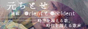 元ちとせ 連載 「OrientとOccident—時空を超える歌、時代を超える歌声」