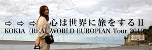 KOKIA 連載「心は世界に旅をするII〜KOKIA〈REAL WORLD EUROPIAN Tour 2010〉ドキュメンタリー」