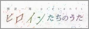 南波一海 presents 「ヒロインたちのうた。」 〜アイドル・ポップのキーパーソンを直撃!〜