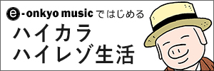 e-onkyo musicではじめる ハイカラ ハイレゾ生活