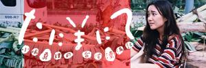「たにまにて」小嶋真理の台湾漂流記