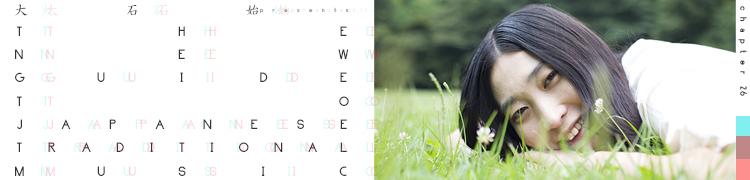 大石 始 presents THE NEW GUIDE TO JAPANESE TRADITIONAL MUSIC 第26回: 寺尾紗穂