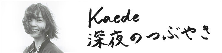 Kaede 深夜のつぶやき つぶやき1 結婚式のはなし
