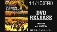 DVD『ウィーン交響楽団ジャパンツアー』予告編