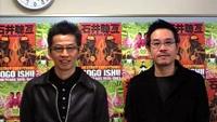 石井聰亙×田口トモロヲからCDJ.com読者へのメッセージ