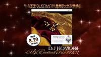DJ KOMORI  『UK R&B EMOTIONAL MIX』 CM