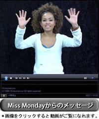 Miss MondayからCDJ.com読者へのメッセージ
