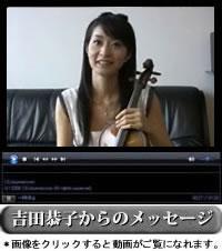 吉田恭子からCDJournal.com読者へのメッセージ