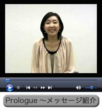 川江美奈子/Prologue〜読者の方からのメッセージ紹介