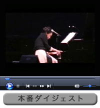 川江美奈子/ライヴ・ドキュメント動画 Part.3【本番ダイジェスト】