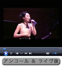 川江美奈子/ライヴ・ドキュメント動画 Part.4【アンコール&ライヴ後】