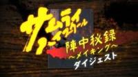 『サムライハイスクール』DVD特典ダイジェスト(2)城田優&杏インタビュー