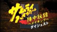 『サムライハイスクール』DVD特典ダイジェスト(3)舞台裏