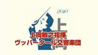 上岡敏之/ワーグナー:「ニーベルングの指環」管弦楽曲集