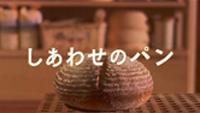 『しあわせのパン』予告編