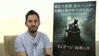 マイク・シノダ(リンキン・パーク)『リンカーン / 秘密の書』Interview