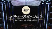 「パリ・オペラ座へようこそ ライブビューイング2012〜2013」予告